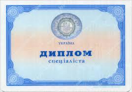 Купить диплом в Харькове Заказать настоящий диплом вуза  В нашей компании вы можете по доступной цене купить диплом на оригинальном бланке а это значит что никто не усомнится в том что этот диплом подлинный