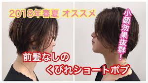 小顔効果抜群の髪型は前髪なしのくびれショートボブ2018年春夏に