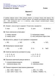 Контрольная работа по химии для учащихся класса  Итоговый тест по химии 8 класс Вариант 3 А1 Элемент атом