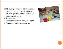 Отчет по учебно ознакомительной практике в МБУ Центр Радуга  4