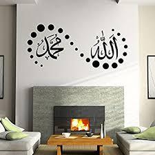 diy removable islamic muslim culture surah arabic bismillah vinyl wall stickers decals as home mural art decorator 9332 57x25 5cm  on islamic vinyl wall art south africa with amazon diy removable islamic muslim culture surah arabic