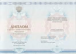Диплом техникума колледжа ПТУ образца года Гознак  Каталог дипломы аттестаты справки