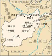 阿富汗地理- 维基百科,自由的百科全书