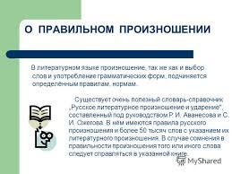 Презентация на тему Министерство образования Российской  4 РУССКИЙ