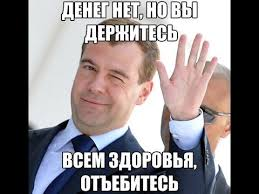 """Медведев о кризисе российской экономики: """"Мы со всеми этими вызовами научились справляться"""" - Цензор.НЕТ 8088"""