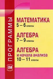 Практика развивающего обучения Алгебра  ПРОГРАММЫ по математике 5 6 классы алгебре 7 9 классы алгебре и началам анализа 10 11 классы Авторы составители И И Зубарева А Г Мордкович
