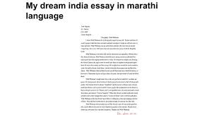 my dream essay in marathi language google docs