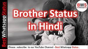 Brother Status In Hindi Brother Status Hindi Hindi Brother Status