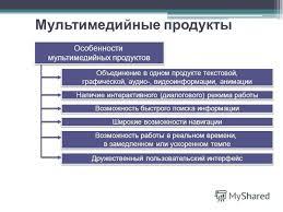 Презентация на тему Курсовая работа Мультимедийные технологии  3 Объединение
