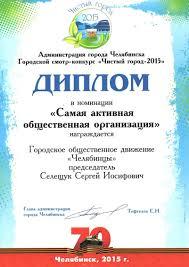 Награды и благодарности Челябинцы Диплом Самая активная общественная организация
