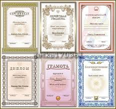 грамота Страница Портал о дизайне pixelbrush Шаблоны поздравительных бланков для награждения Благодарность похвальный лист сертификат диплом почётная