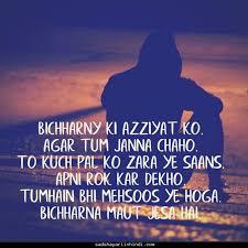 Top 40 Sad Shayari Wallpaper In Hindi Download Hd Sad Quotes Cool Download Sad Quotes Images