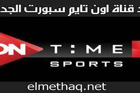 تردد قناة ON Time Sports الجديدة بعد دمج تايم سبورت 2021 و اون تايم سبورت