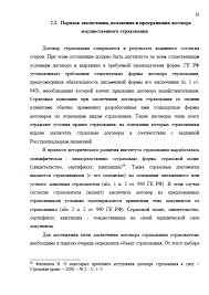 Декан НН Договор имущественного страхования в  Договор имущественного страхования в предпринимательской деятельности