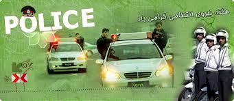 نتیجه تصویری برای هفته نیروی انتظامی