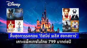 มาแล้ว! 'Disney Plus Hotstar' เคาะราคาแพ็คเกจในไทย 799 บาทต่อปี 'เอไอ