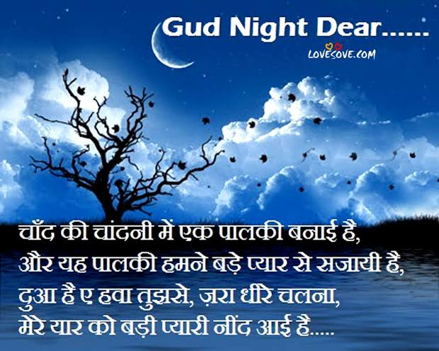 good night shayari in hindi hd