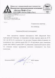 МЗТА О компании Награды Отзыв ООО ФПК Космос Нефть Газ