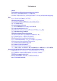 Анализ хозяйственной деятельности автосервиса диплом по  Это только предварительный просмотр