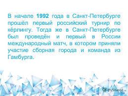 Презентация на тему Кёрлинг Кёрлинг командная спортивная игра на  У мужчин победила команда Форс Мажор Санкт Петербург у женщин ВГПИ Вологда В апреле 1992 года Федерация кёрлинга России была принята в Международную