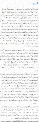 essay on role of women in society essay role of women n society  women role in society urdu essay women s day urdu essay mazmoon women role in society