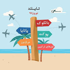Image result for آژانس های مسافرتی واقع در تهرانسر