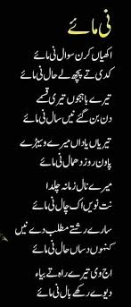 best maa miss u images urdu poetry urdu quotes  essay on mother day in urdu essays largest database of quality sample essays and research papers on essay on mother in urdu