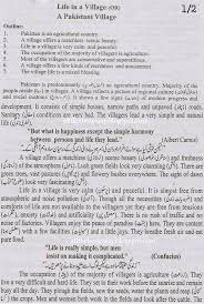 pak education info life in a village essay for f a b a students life in a village essay for f a b a students