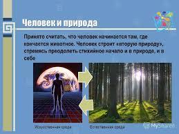 Презентация на тему Культура и природа Культурология Тема  4 Человек и природа