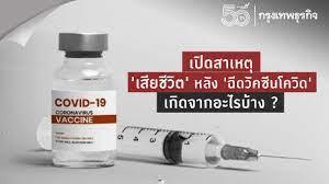 เปิดสาเหตุ 'เสียชีวิต' หลัง 'ฉีดวัคซีนโควิด' เกิดจากอะไรบ้าง?