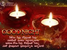 Good Night Quotes In Telugu Kavithalulinescafecom