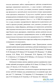 действия в уголовном процессе Российской Федерации понятие  Следственные действия в уголовном процессе Российской Федерации понятие классификация и порядок производства