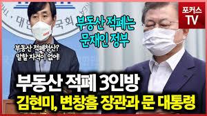 하태경부동산 적폐 3인방은 김현미, 변창흠 장관과 문재인 대통령 - YouTube