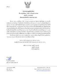 """กรมอุตุฯ เตือนรับมือ """"พายุไซโคลน """"อำพัน"""" ช่วงวันที่ 18-21 พ.ค. 2563 -  Chiang Mai News"""