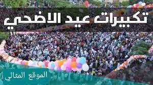 تكبيرات عيد الاضحى المبارك 1442هـ 2021م - YouTube