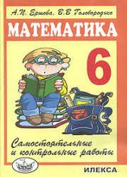 класс net Самостоятельные и контрольные работы по математике для 6 класса Ершова А П Голобородько В В