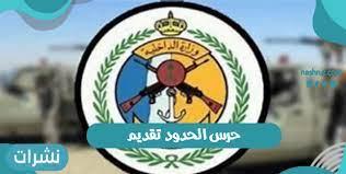حرس الحدود تقديم وظائف وزارة الحرس الوطني السعودي - نشرات
