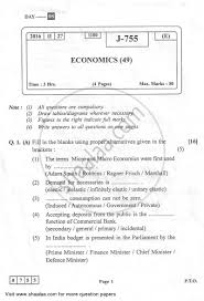 question paper economics h s c th board exam question paper economics 2015 2016 h s c 12th board exam maharashtra state