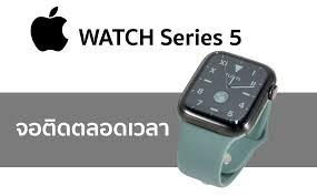 Review : Apple Watch Series 5 จอไม่ดับแล้ว แต่ชาร์จทุกวันเหมือนเดิม