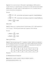 Контрольная работа по Теории вероятности Вариант Контрольные  Контрольная работа по Теории вероятности Вариант 21 22 01 14