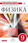 сборник задач по физике 7-9 класс перышкин