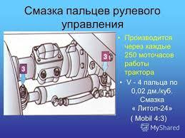 Презентация на тему Техническое обслуживание тракторов МТЗ  11 Смазка пальцев рулевого управления Производится через каждые 250 моточасов работы трактора v 4 пальца по 0 02 дм куб Смазка Литол 24 mobil 4 3