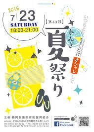 祭りポスターの画像検索結果 Design ポスターデザイン広告