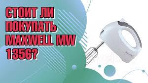 Обзор <b>миксера Maxwell MW-1356</b> - YouTube