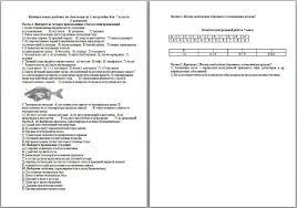 работа по биологии за полугодие Контрольная работа по биологии за 1 полугодие
