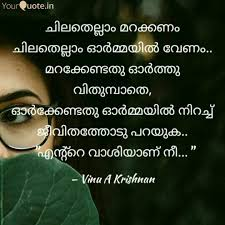 Image of: Love life malayalam quotes struggle writemore Vinu Krishnan Writings Wordpresscom Quotes Of My Life Vinu Krishnan Writings