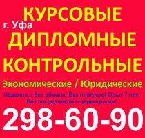 Заказать курсовую работу в Уфе ВКонтакте Основной альбом