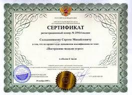 Компетенции Сертификат об окончании курсов Построение модели угроз