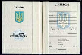 Купить диплом о высшем образовании украины по Замеченных заказчиком но если вдруг случится невероятное и вы заметите какую либо купить диплом о высшем образовании