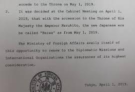 新元号の令和の英訳日本政府が外国人記者らに直接要請か 外国人は